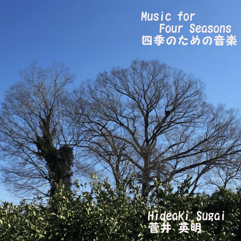四季のための音楽