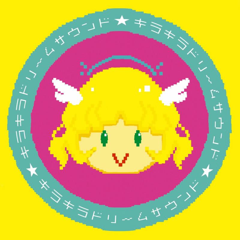 魔法少女☆りゅうちゃんのキラキラドリームサウンドBEST!!