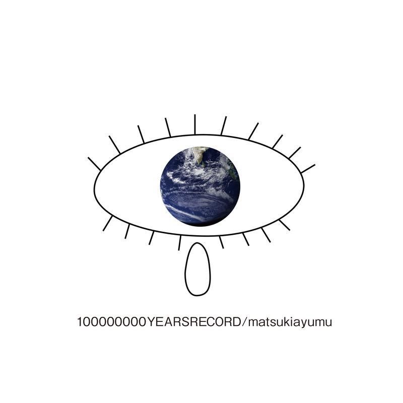 一億年レコード (refinished 2020)