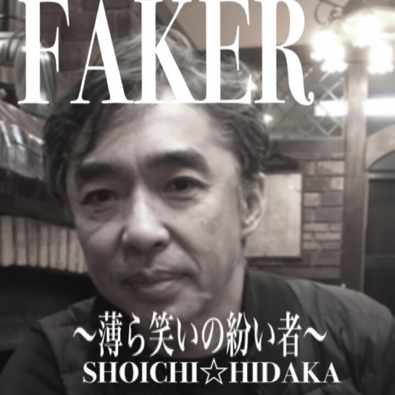FAKER 〜薄ら笑いの紛い者〜