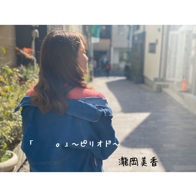 「 。」 〜ピリオド〜