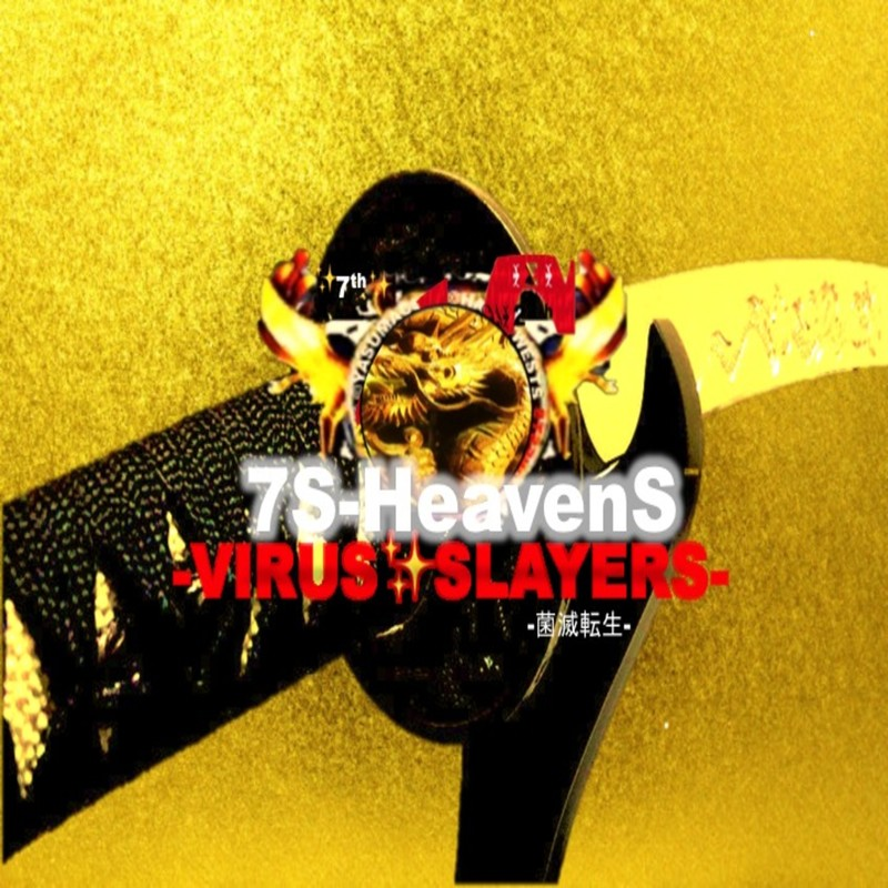 VIRUS SLAYERS 7SHeavenS -菌滅転生-