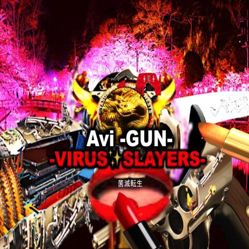 菌滅転生 -Avi GUN- Virus SlayerS