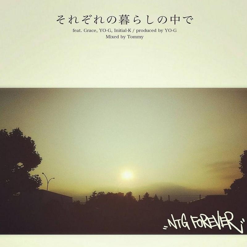 それぞれの暮らしの中で (feat. GRACE, YO-G & Initial-K)