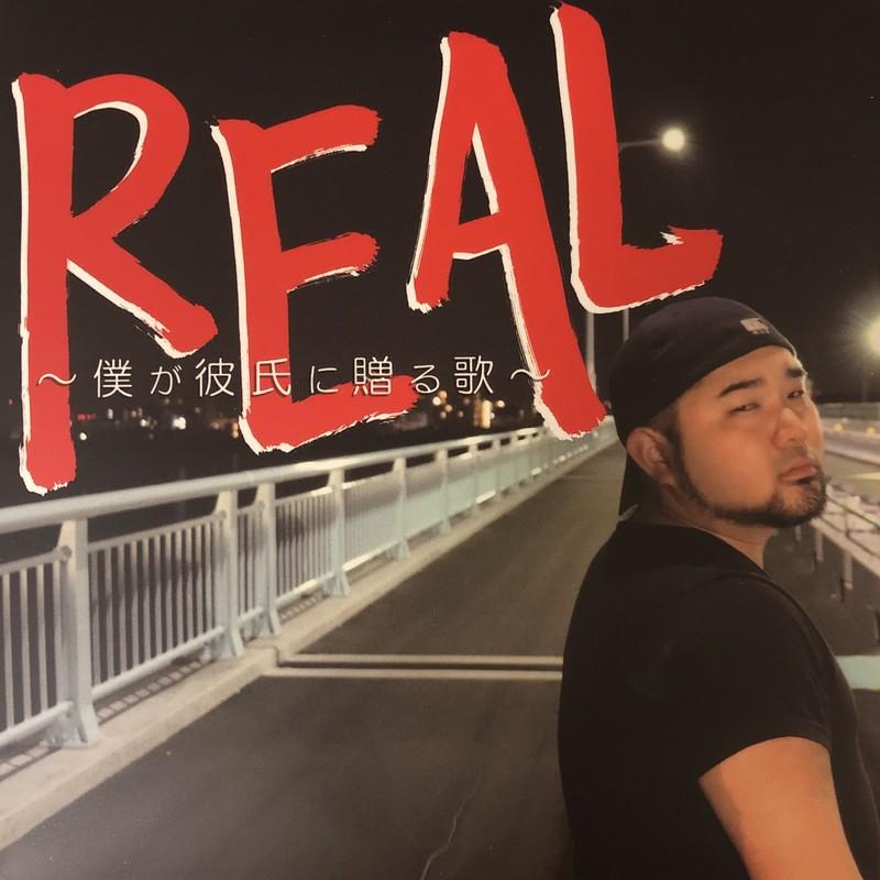 REAL 〜僕が彼氏に贈る歌〜