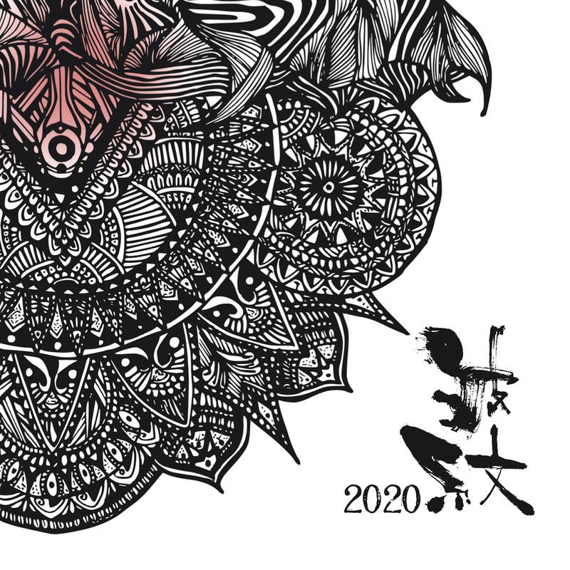 波紋 2020