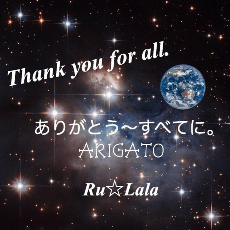 ありがとう~すべてに