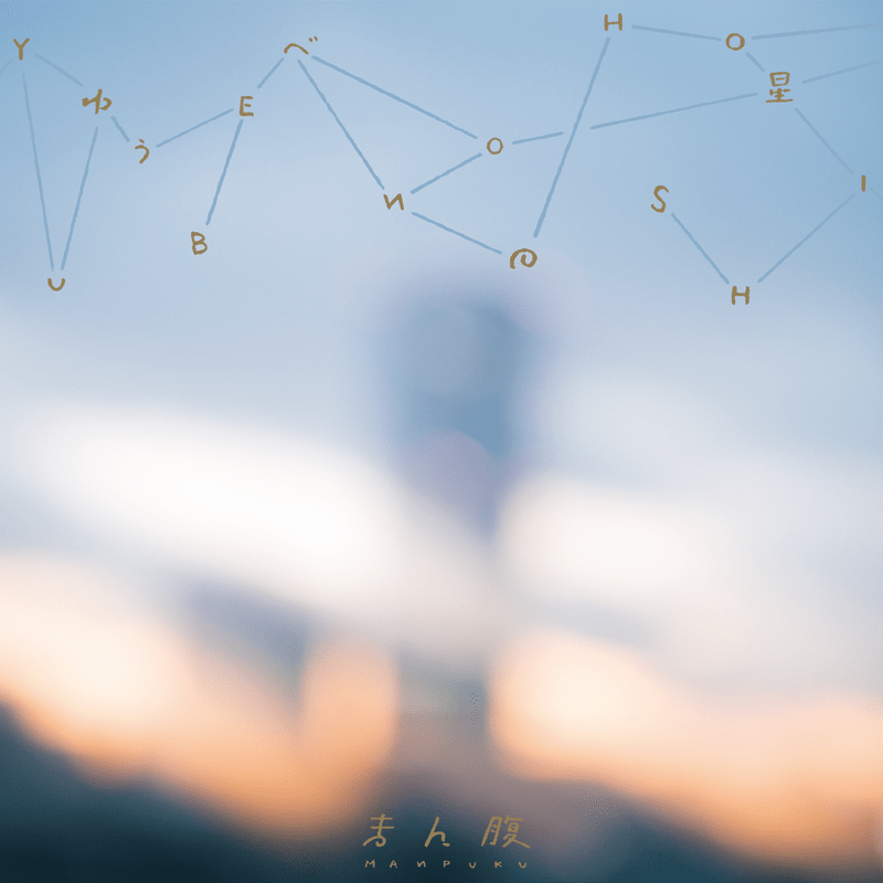 ゆうべの星