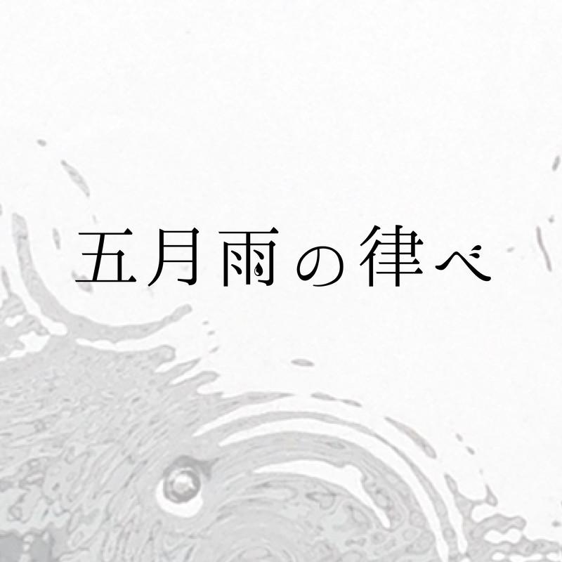 五月雨の律べ