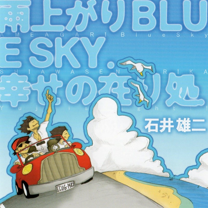雨上がりBlue Sky