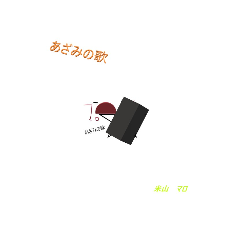 あざみの歌(U6.Remix)