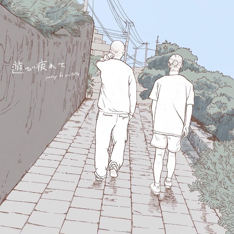 遊び疲れて (feat. ユンチョギャ)