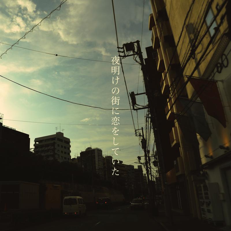 夜明けの街に恋をしていた
