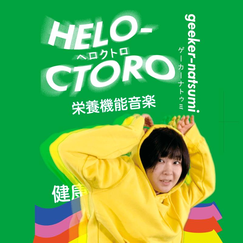 heloctro