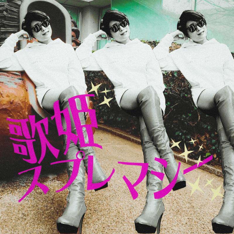 歌姫スプレマシー