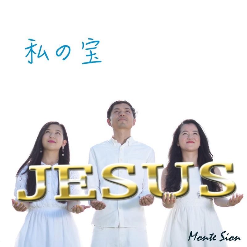 JESUS私の宝