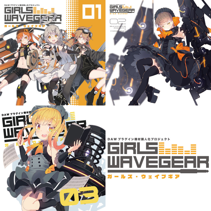 GIRLS WAVE GEAR 01, 02, 03