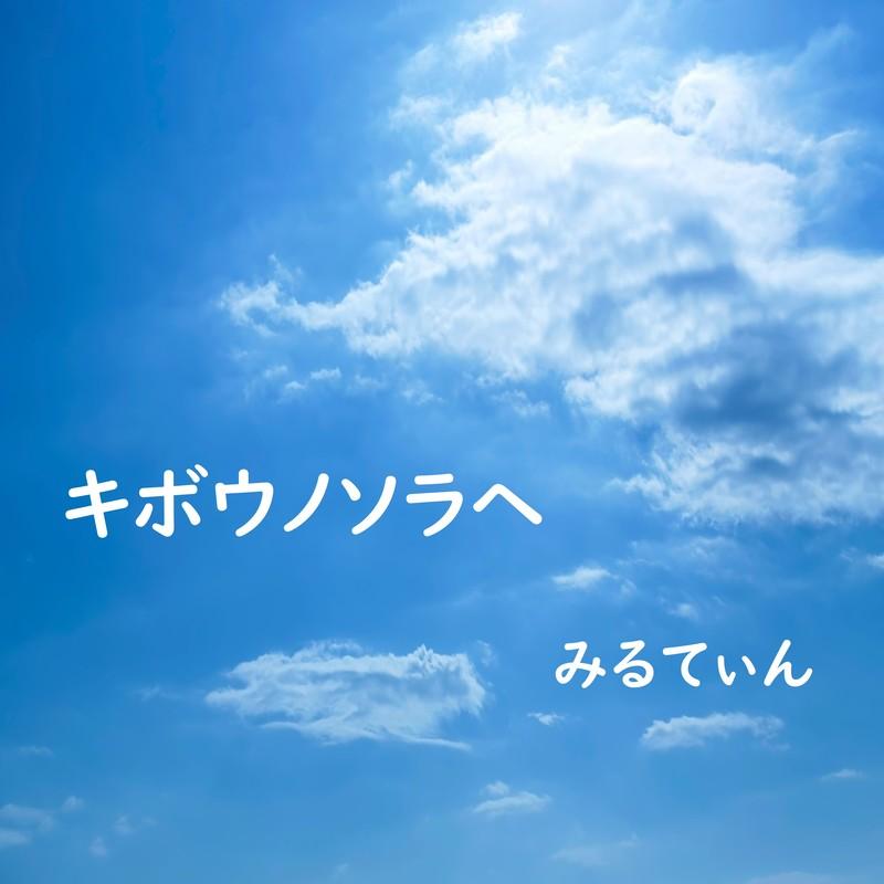 キボウノソラヘ (feat. YOUTA)