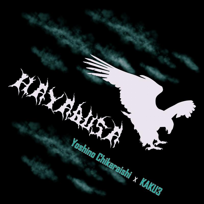 HAYABUSA (feat. Yoshino Chikaraishi)