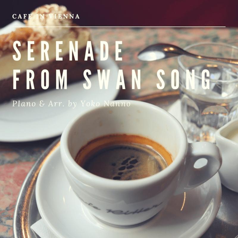 セレナーデ 白鳥の歌 〜ウィーンのカフェ〜