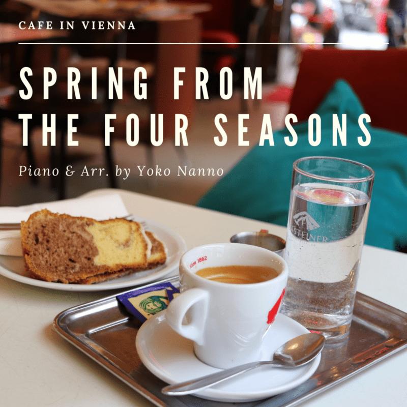 春 「四季」より 〜ウィーンのカフェ〜