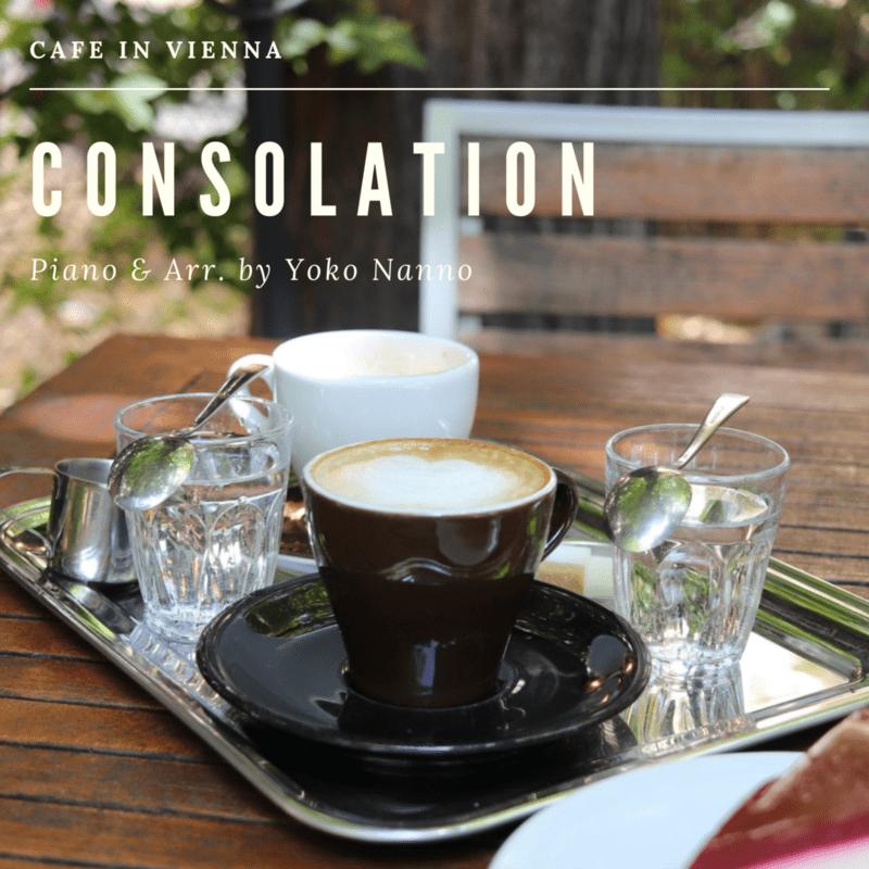 コンソレーション(慰め) 〜ウィーン のカフェ〜