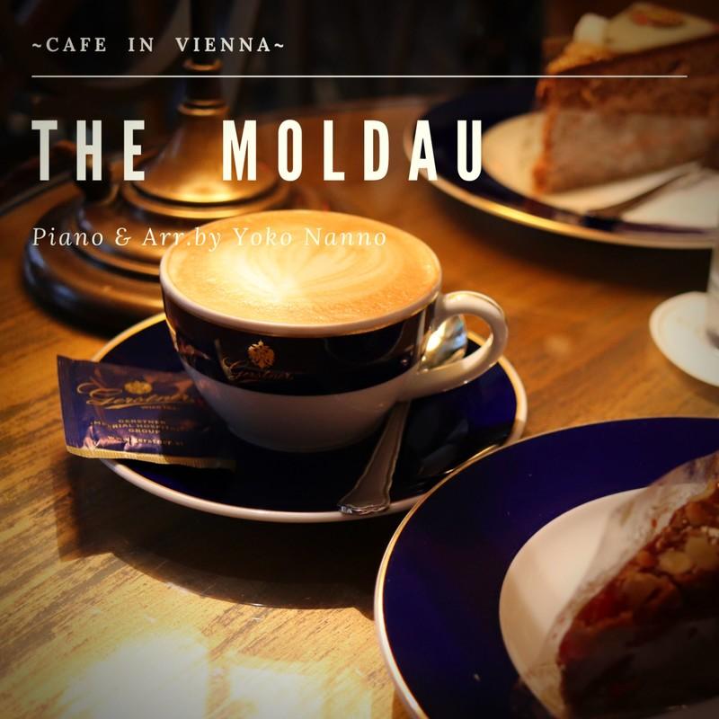 モルダウ 〜ウィーンのカフェ〜