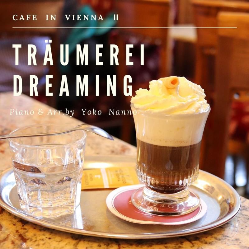 トロイメライ 〜ウィーンのカフェ Ⅱ〜
