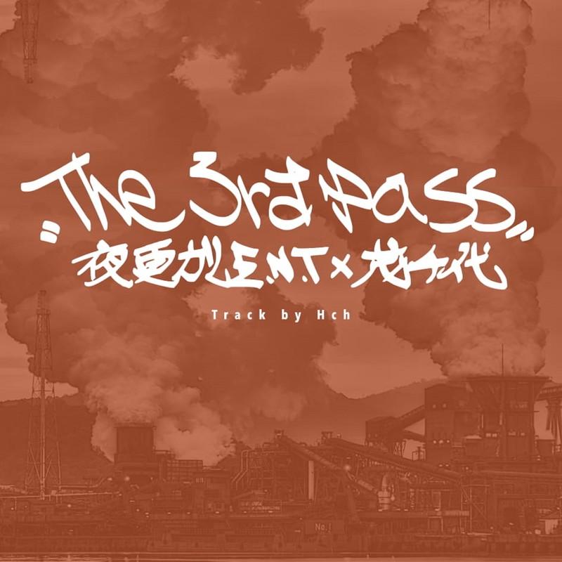 The 3rd Pass (feat. 茂千代)