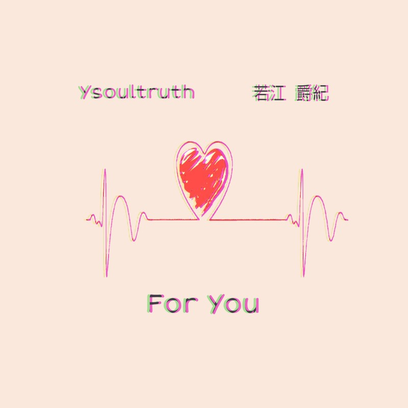 For You (feat. 若江 爵紀)