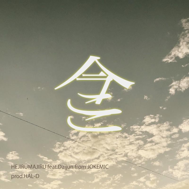 今ここ (feat. Daijun)