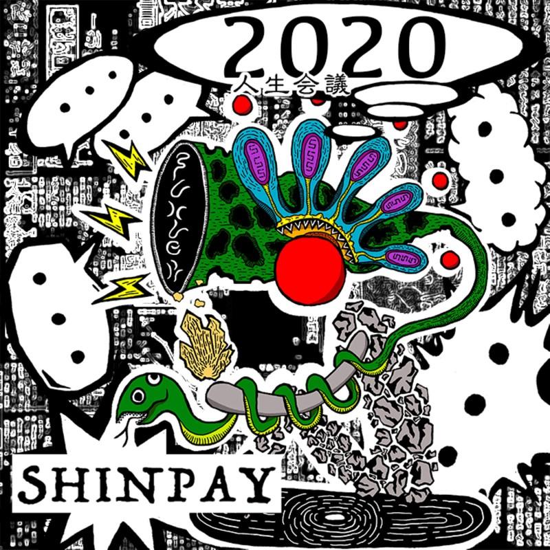 2020 人生会議