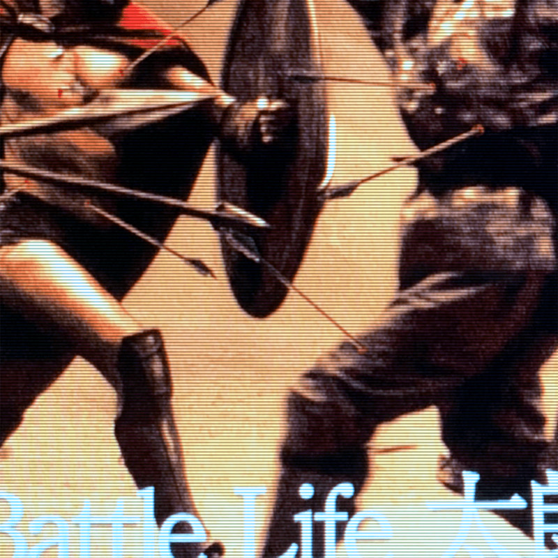 Battle Life 太郎