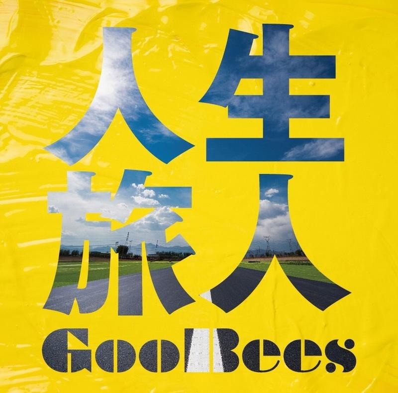 GooBees