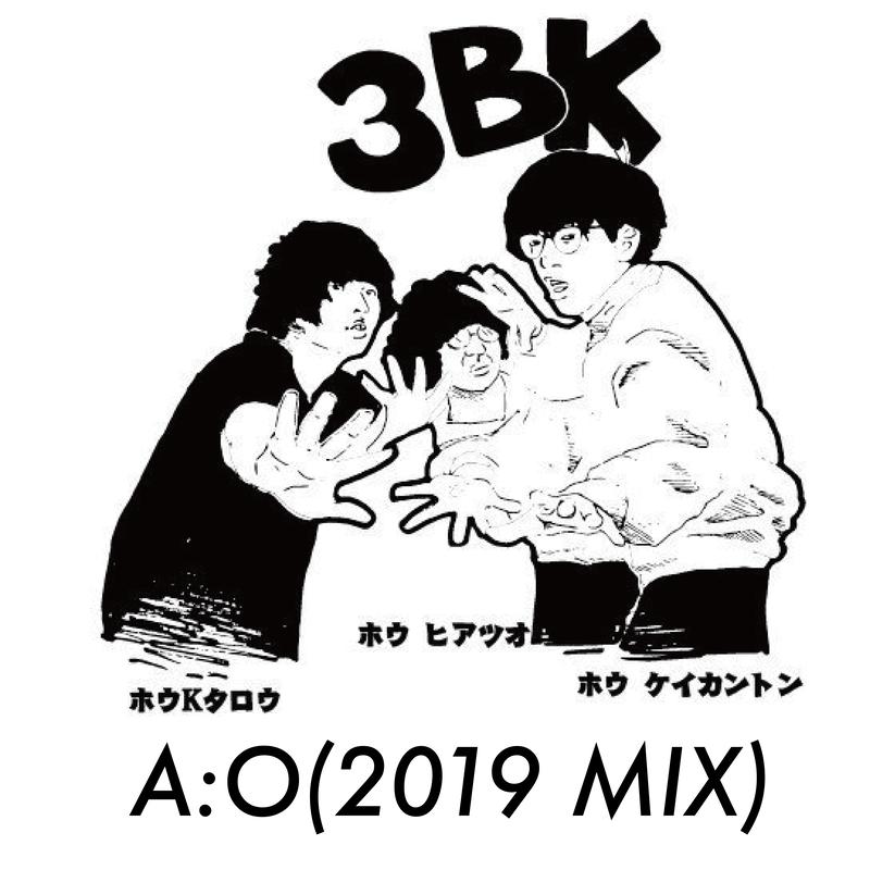A:O (2019 MIX)