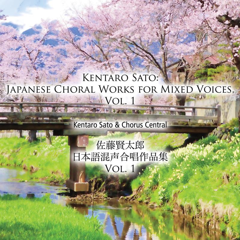 佐藤賢太郎 日本語混声合唱作品集 Vol. 1