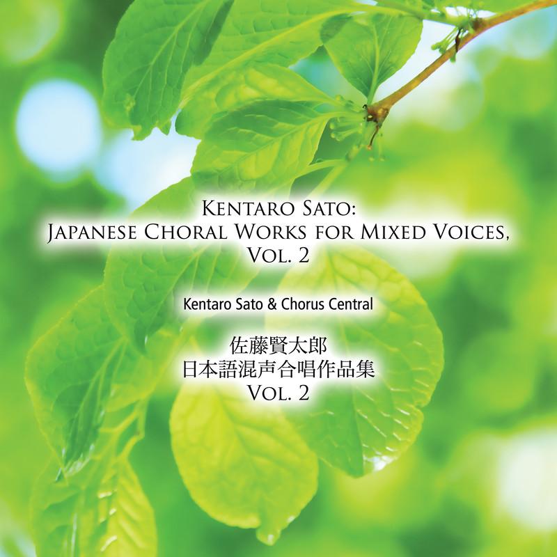 佐藤賢太郎 日本語混声合唱作品集 Vol. 2