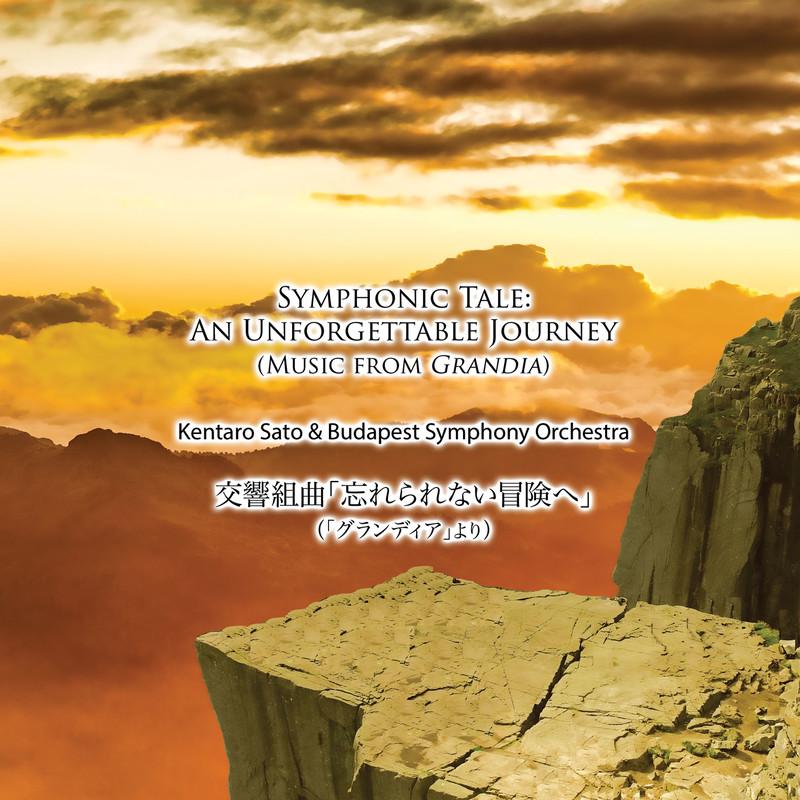 交響組曲: 忘れられない冒険へ, 「グランディア」より
