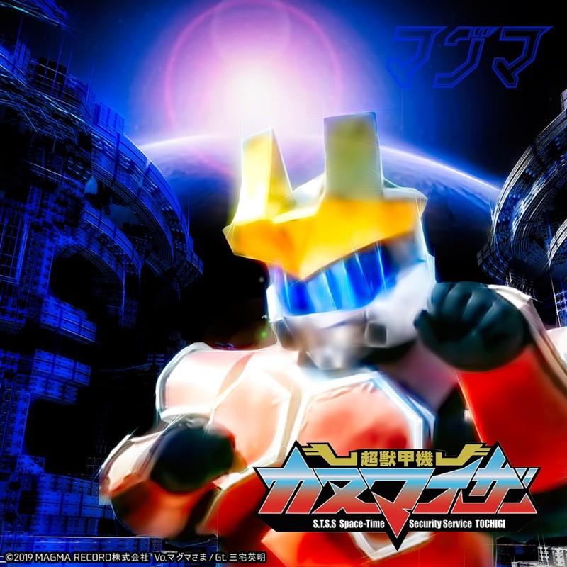 超獣甲機カヌマイザーのテーマ「鋼のココロ」