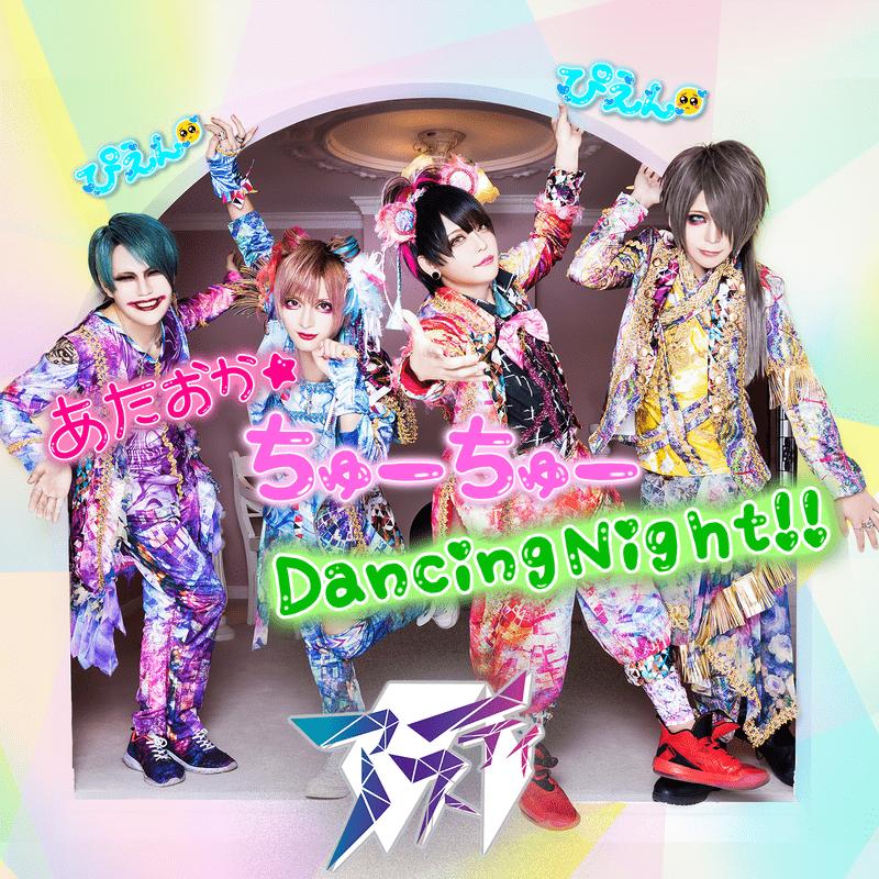 あたおか★ちゅーちゅーDancing Night!!