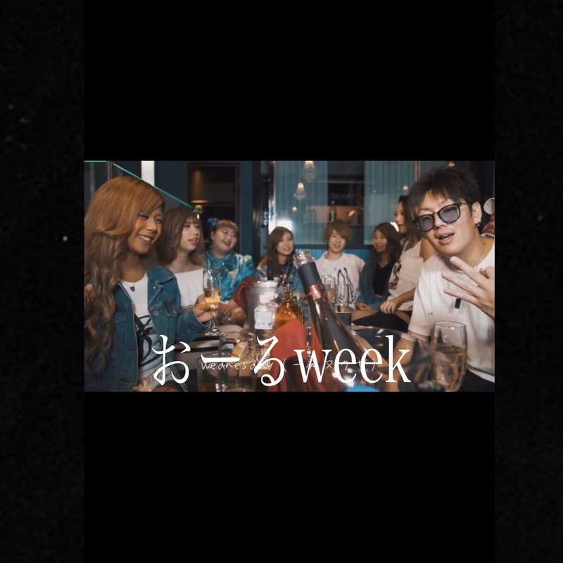 おーるweek (feat. 黒ギャルりこ)