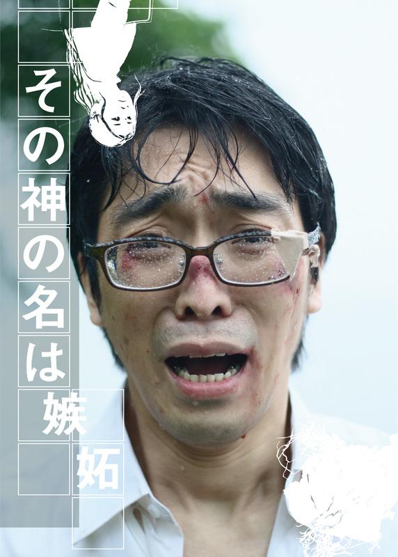 映画「その神の名は嫉妬」オリジナルサウンドトラック & 新井 郁