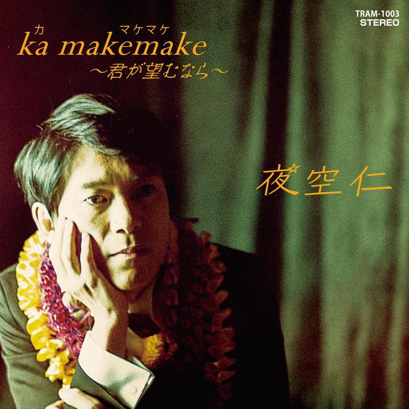 ka makemake ~君が望むなら~