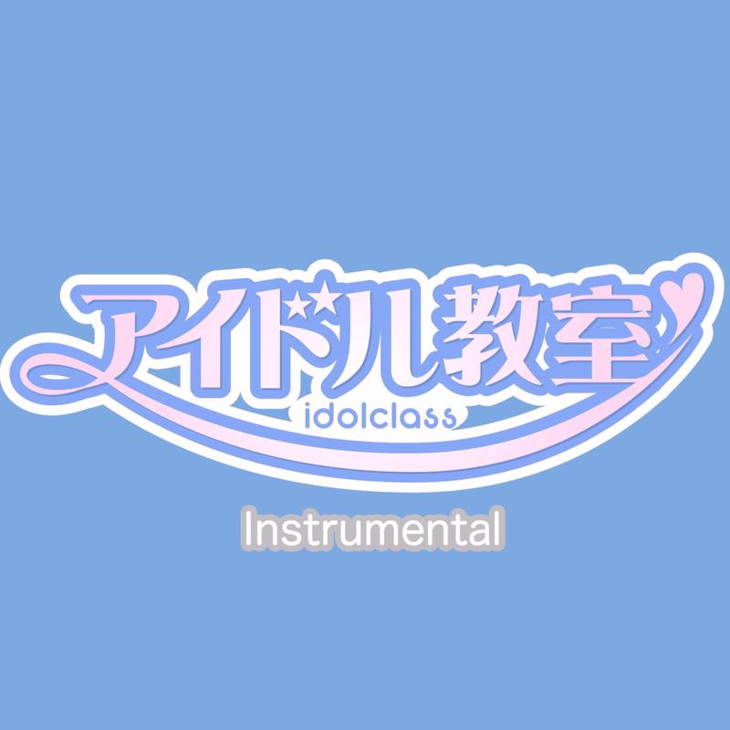アイドル教室 (Instrumental)