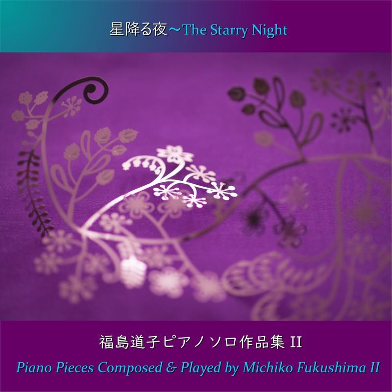 星降る夜~福島道子ピアノソロ作品集Ⅱ
