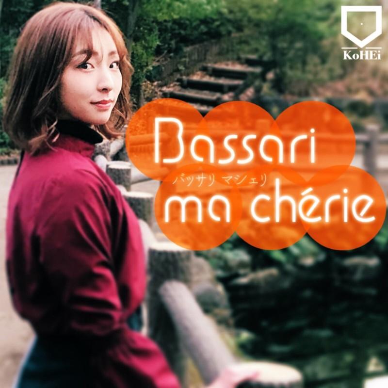 Bassari ma chérie