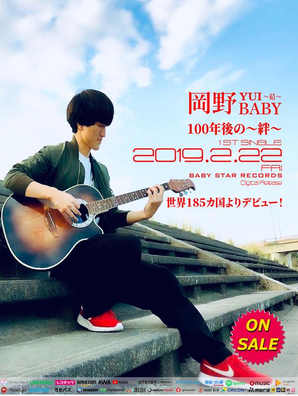 岡野BABY