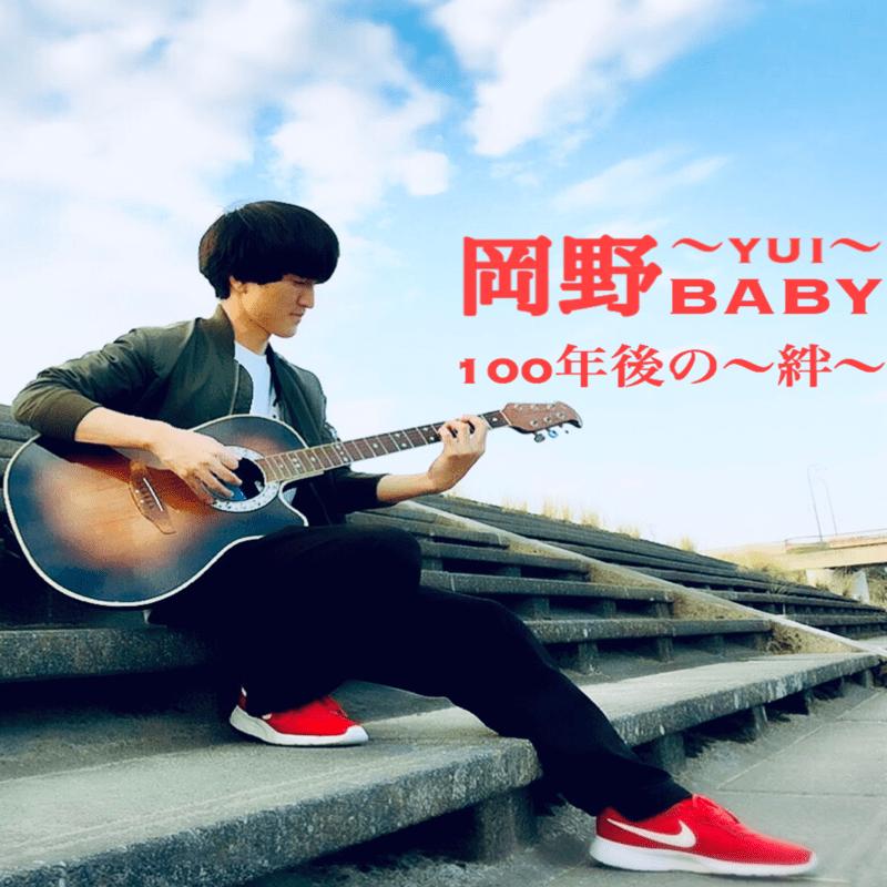 YUI 100年後の 〜絆〜 (feat. 伊達 誠)