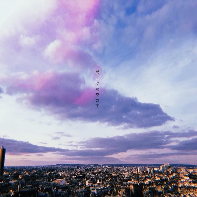 見上げた空の下