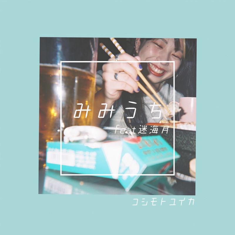 みみうち (feat. 迷海月)